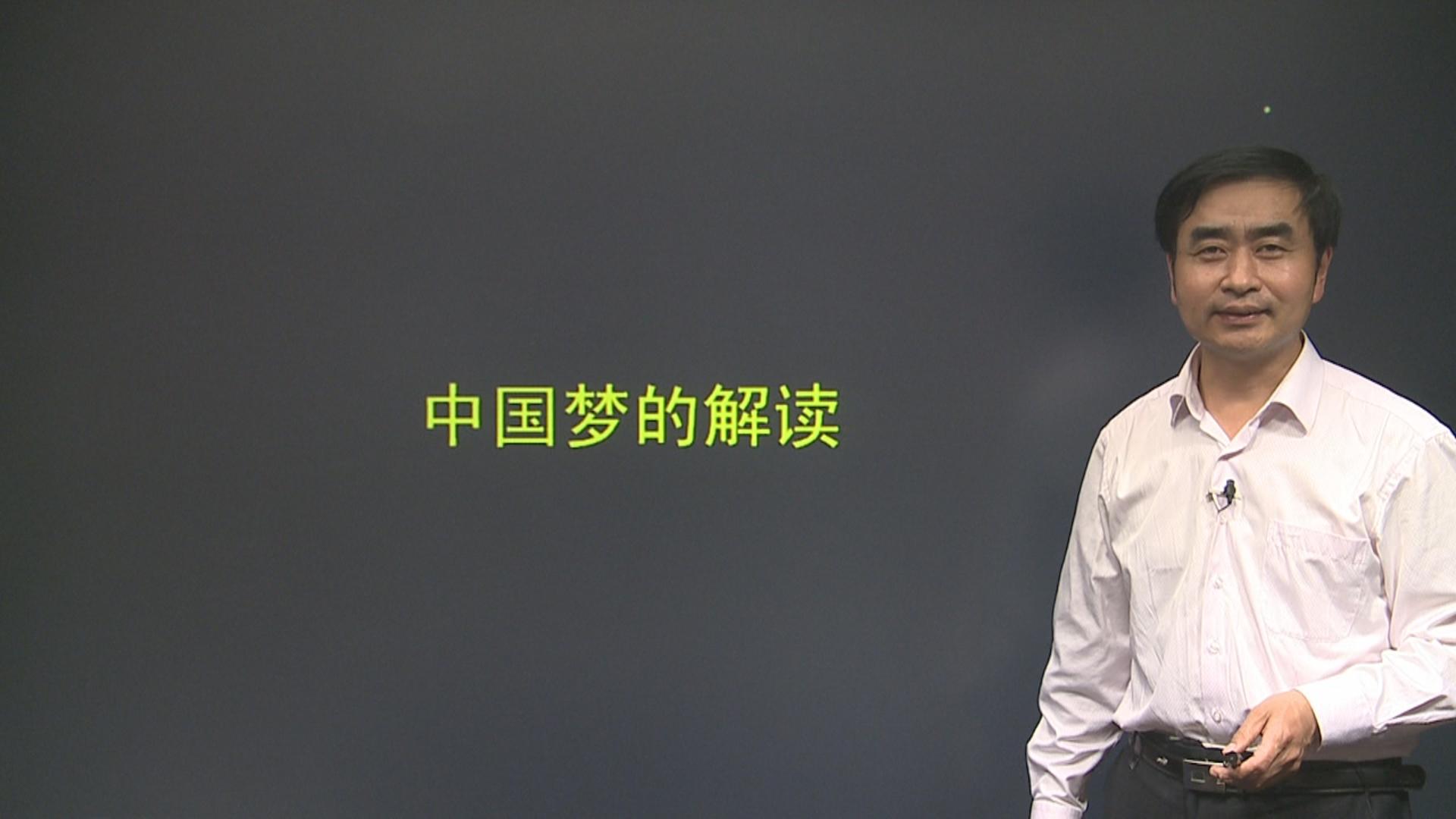 中国梦的解读