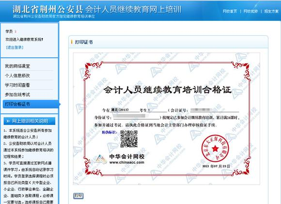湖北省荆州公安县会计人员继续教育培训