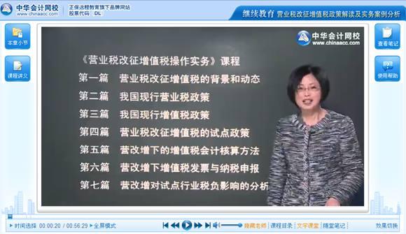 黑龙江省肇源县会计人员继续教育学习流程