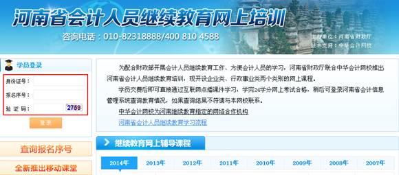 河南省会计信息系统_河南会计从业资格考试成绩查询入口_河南会计