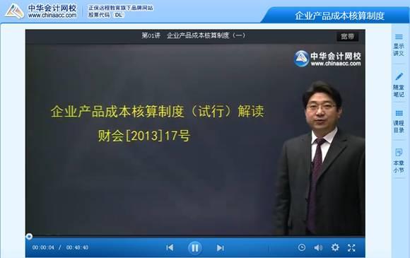 河南省会计人员继续教育学习流程