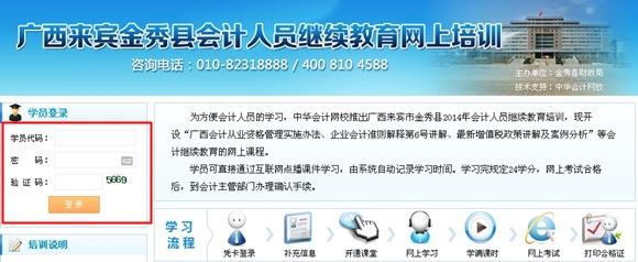广西来宾金秀县会计人员继续教育网上培训
