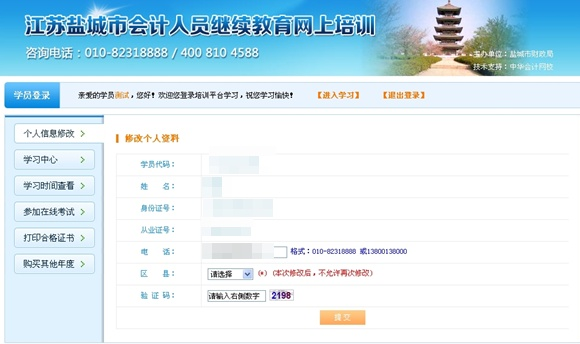 江苏盐城市会计人员继续教育网上培训图片