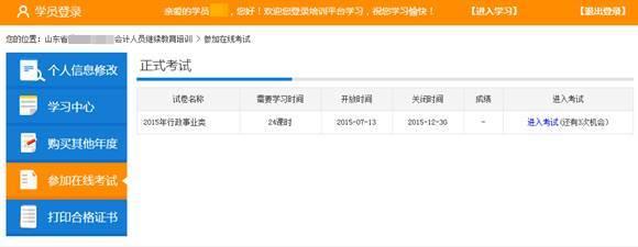 山东庆云县会计人员继续教育培训