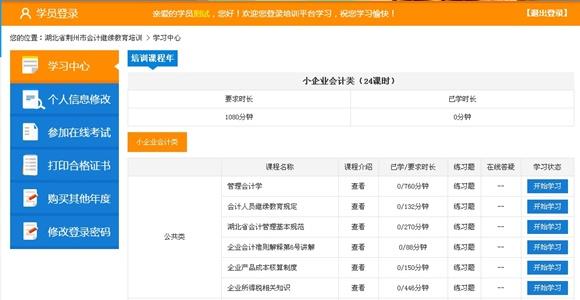 广东雪绰继续教育网络培训登录入口:如何进入广东省教师继续教育网络?