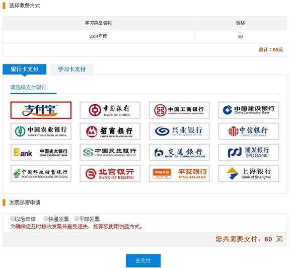 江苏南京市会计人员继续教育网上学习流程-会计