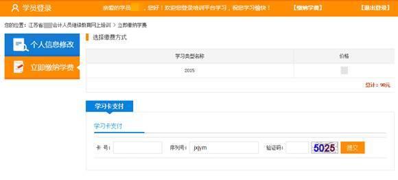 江苏南通市会计人员继续教育网上学习流程-会计