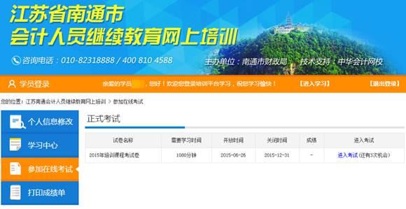 江苏南通会计人员继续教育网上培训