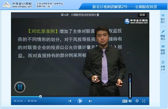 浙江省会计人员继续教育在线培训:浙江省财政厅会计人员继续教育在线学习如何操作。