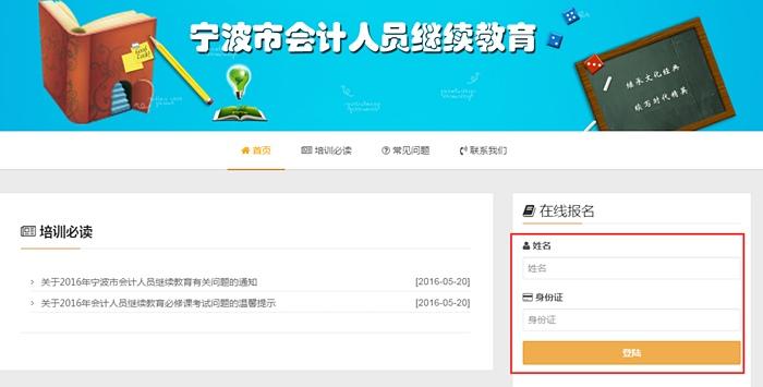 浙江宁波市会计人员继续教育网上学习流程