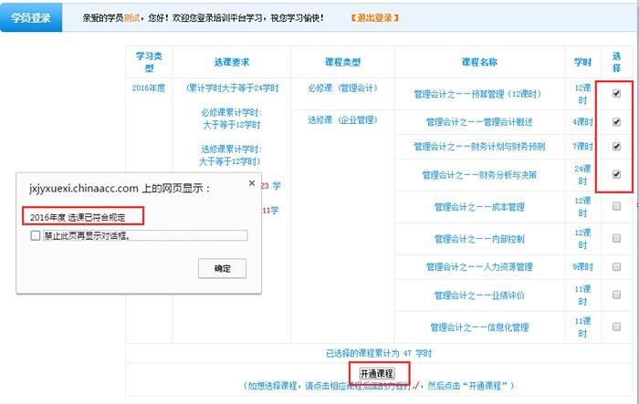 浙江宁波市会计人员继续教育网上学习流程-会计
