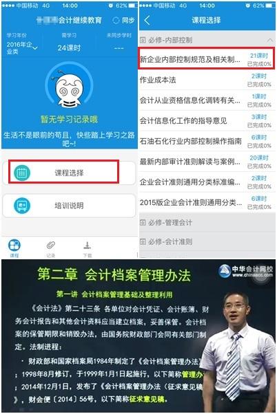 湖南省会计人员继续教育手机看课流程