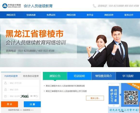 黑龙江省穆棱市会计人员继续教育网上学习流程