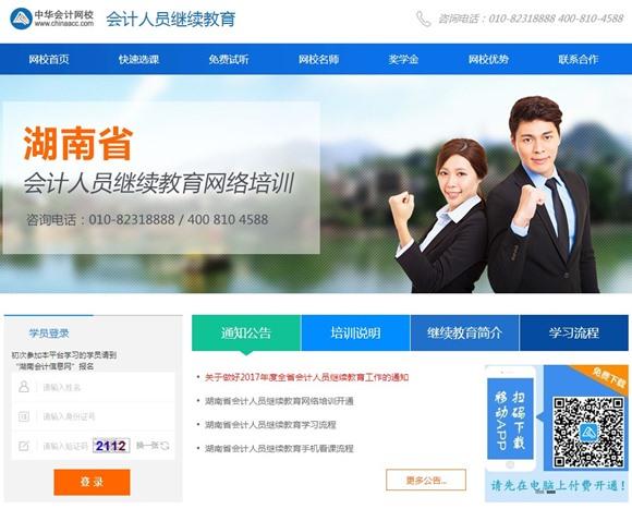 湖南省会计人员继续教育学习流程