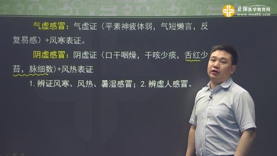 中医执业医师实践技能