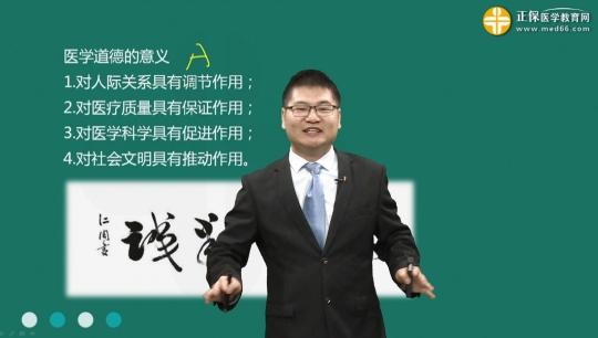 中医医学教育网怎么样