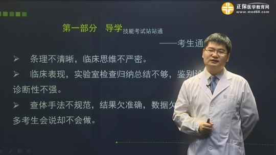 临床执业医师实践技能-强化