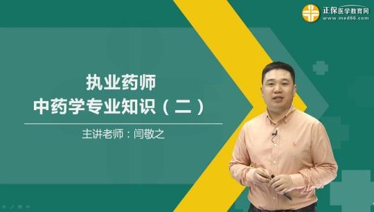 中药学专业知识二 基础